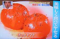 ジャガー横田 夜トマトダイエット