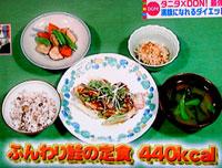 オイル&塩分off ふんわり鮭定食