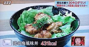 大島美幸&鈴木おさむ夫妻のタニタ定食ダイエット レシピ