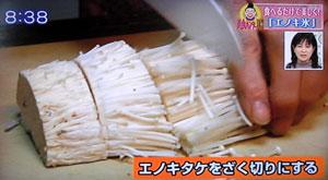 ダイエットっ効果抜群のエノキ氷の作りかt