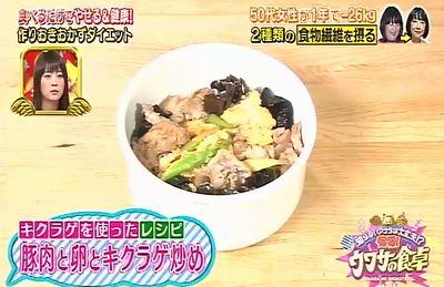 豚肉と卵とキクラゲ炒め
