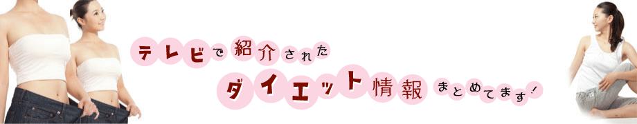 魔女たちの22時で紹介!米ぬかケーキレシピ | TVで紹介されたダイエット情報